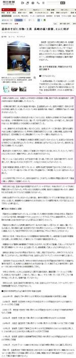 遺体のそばに刃物・工具 長崎の高1殺害、2人に何が_朝日新聞_20140728