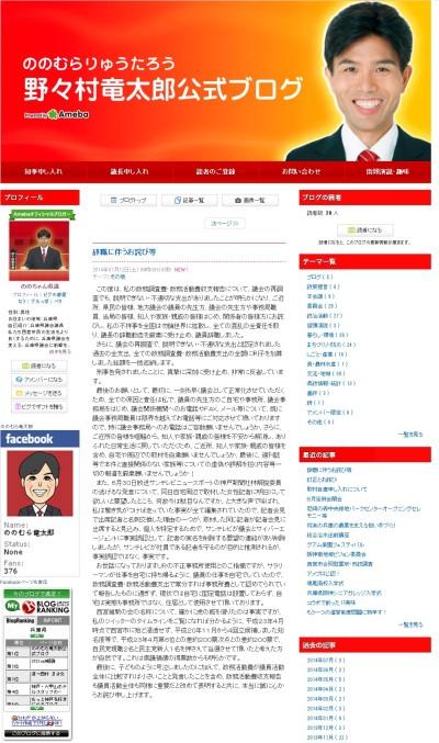 野々村元県議ブログ_謝罪文が削除される前のキャプチャ画像