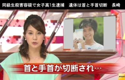 長崎・高1女子生徒殺害、同級生女子生徒を逮捕_画像1