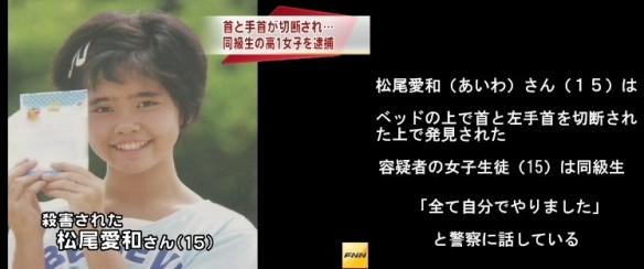 長崎・高1女子生徒殺害、同級生女子生徒を逮捕_殺害された松尾愛和(あいわ)さん(15)_画像1