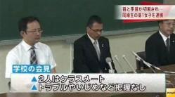 長崎・高1女子生徒殺害、同級生女子生徒を逮捕_学校による会見_画像1