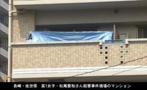 長崎・高1女子生徒殺害、同級生女子生徒を逮捕_現場のマンション_画像3