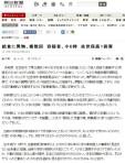 高1殺人事件_給食に異物、複数回 容疑者、小6時_朝日新聞_20140730