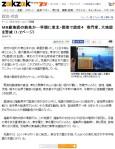 M8級地震の前兆か…早朝に東北・関東で震度4 専門家、大地震を警戒(Zakzak2014年7月12日)_1