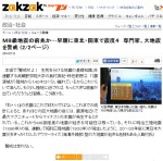 M8級地震の前兆か…早朝に東北・関東で震度4 専門家、大地震を警戒(Zakzak2014年7月12日)_2