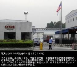 OSIの中国・河北省の工場の写真