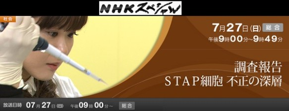 NHKスペシャル_調査報告<STAP細胞 不正の深層>_画像01
