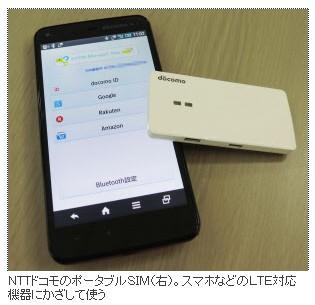 NTTドコモ_ポータブルSIM_画像2