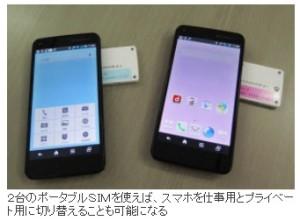 NTTドコモ_ポータブルSIM_画像3