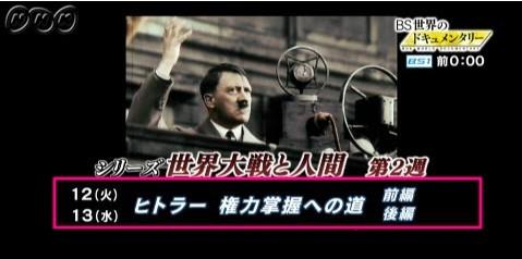 BS世界のドキュメンタリー「ヒトラー 権力掌握への道」前編・後編