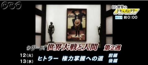 BS世界のドキュメンタリー「ヒトラー 権力掌握への道」前編・後編 2