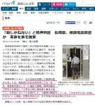 「殺しかねない」と精神科医 長崎県、相談電話放置か 実家を家宅捜索 (産経7月31日)