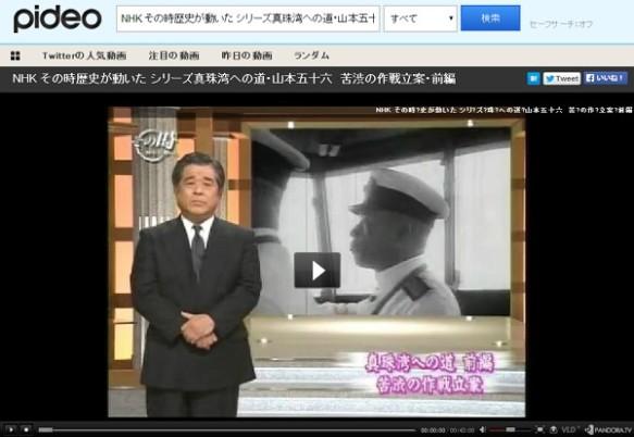 【動画】その時歴史が動いた「シリーズ真珠湾への道 前編~山本五十六 苦渋の作戦立案」