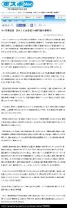 タイ乳幼児9人保護|代理出産 日本人父は資産70億円強の御曹司_東スポWeb_20140810
