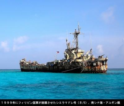フィリピンの座礁船「シエラマドレ号」_南シナ海・スプラトリー(南沙)諸島アユギン礁