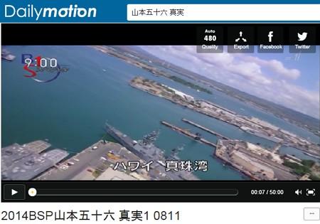 動画_BS1スペシャル_山本五十六の真実_前編_真珠湾への道_(Dailymotion版)画像