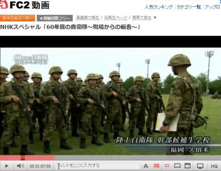 動画_NHKスペシャル「60年目の自衛隊~現場からの報告~」