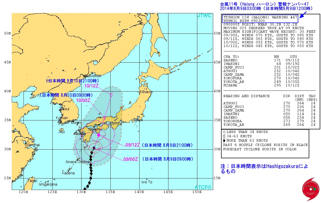 台風11号_米海軍台風進路予想_警報ナンバー47_日本時間8月9日1200時_画像