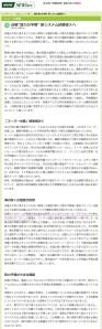 """台風""""勢力の予報"""" 新システム試験導入へ_NHKニュース(20140831)"""