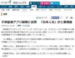 子供監視アプリ開発に出資、「日本人父」がと香港紙 (産経2014-8-11)
