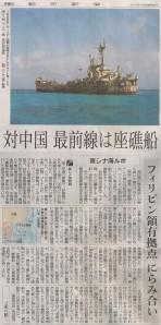対中国 最前線は座礁船 (朝日8月18日一面記事)