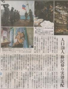 対中国 最前線は座礁船 (朝日8月18日二面記事)_人口130人、移民募り実効支配