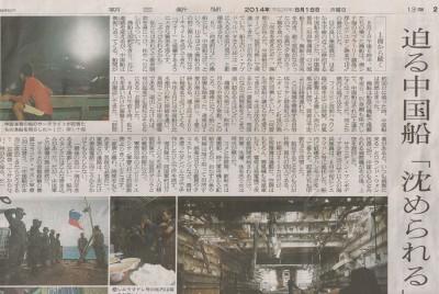 対中国 最前線は座礁船 (朝日8月18日二面記事)_迫る中国船、「沈められる」 南シナ海ルポ