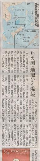 対中国 最前線は座礁船 (朝日8月18日二面記事)_6カ国・地域争う海域