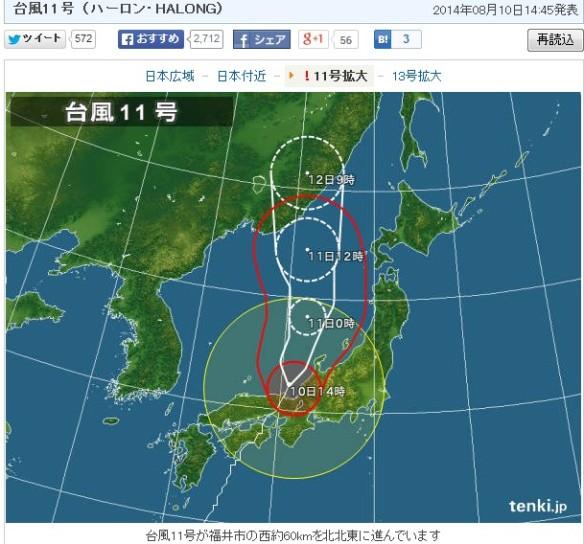 日本気象協会_台風11号進路予想図_8月10日14時45分発表