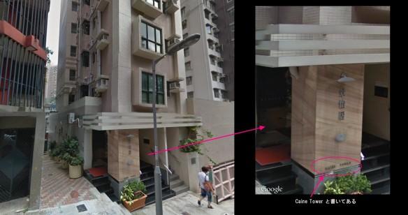 景怡居 = Caine Tower ⇒ 重田光時の香港での住居