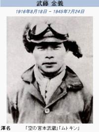武藤 金義(むとう かねよし)画像_日本海軍の名パイロット