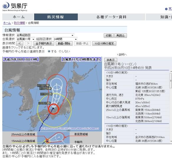 気象庁_台風11号進路予想図_8月10日14時45分発表