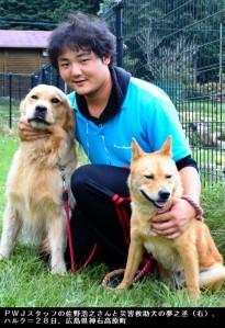 災害救助犬「夢之丞(ゆめのすけ)」とハルクの画像_PWJスタッフの佐野浩之さんと