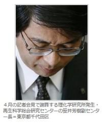 理研・笹井氏自殺 遺書で小保方氏気遣う 「あなたのせいではない」