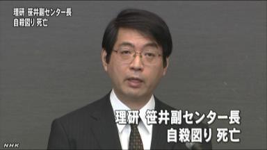 笹井芳樹・理研CDB副センター長が自殺_NHKニュース画像1