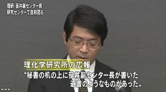 笹井芳樹・理研CDB副センター長が自殺_NHKニュース画像2