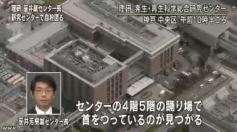 笹井芳樹・理研CDB副センター長が自殺_NHKニュース画像4