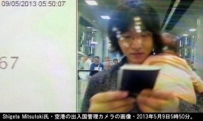 重田みつとき氏・空港の出入国管理カメラの画像・2013年5月9日5時50分