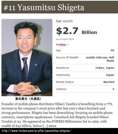 重田康光・光通信創業者_フォーブス日本の富豪2014ランキング11位_画像