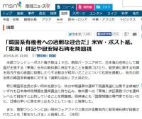 韓国系有権者への過剰な迎合だ_米W・ポスト紙