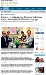 香港紙SCMPが報じた重田光時氏の記事(8月10)_画像1