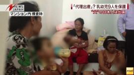 <タイ乳幼児9人保護|代理出産>画像1