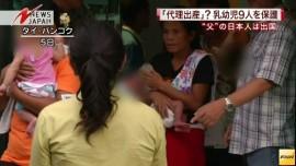 <タイ乳幼児9人保護|代理出産>画像2