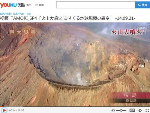 NHKスペシャル_巨大災害<地球大変動の衝撃>第4集火山大噴火_迫りくる地球規模の異変(動画Youku)画像