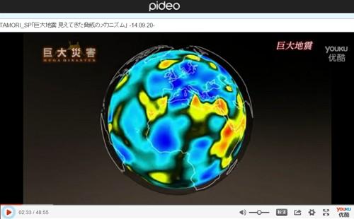NHKスペシャル_巨大災害<地球大変動の衝撃>第3集巨大地震-見えてきた脅威のメカニズム(スマホ版動画Pideo)画像