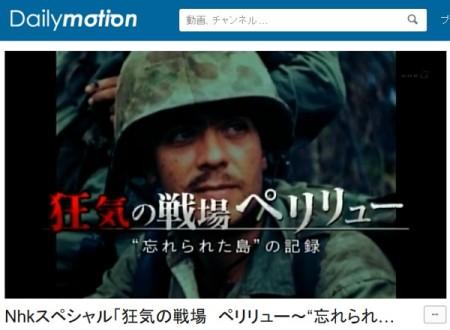 NHKスペシャル_狂気の戦場 ペリリュー_(DailyMotion動画)