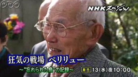NHKスペシャル_狂気の戦場 ペリリュー_画像10