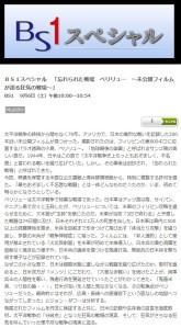 NHKスペシャル_狂気の戦場 ペリリュー_画像11