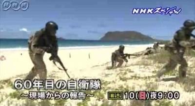 NHKスペシャル「60年目の自衛隊~現場からの報告~」画像6