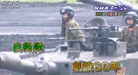 NHKスペシャル「60年目の自衛隊~現場からの報告~」画像4